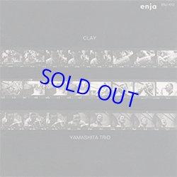 画像1: 世界初CD化  YAMASHITA TRIO 山下洋輔トリオ /  クレイ  [CD] (ENJA)