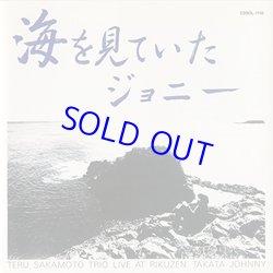 画像1: 坂元輝トリオ /  海をみていたジョニー  [CD]] (SOLID)
