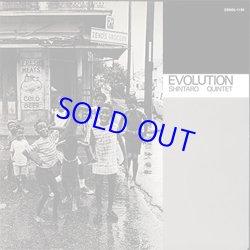 画像1: 中村新太郎クインテット /  EVOLUTION  [CD]] (SOLID)