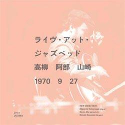 画像1: 高柳昌行・阿部薫・山崎弘 / ライヴ・アット・ジャズベッド  [CD]] (JINYADISC)