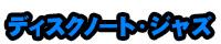 ディスクノート